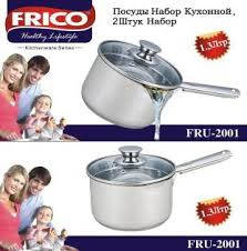 Набор ковшиков FRICO FRU-2001, 1,3 л. 2 предмета, фото 2