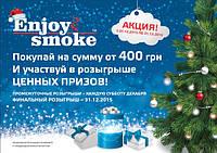 1 декабря - старт новогодней акции от Enjoy Smoke!
