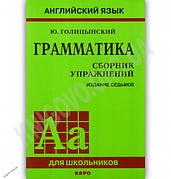 Английский язык Грамматика Сборник упражнений издание седьмое Ю. Голицынский