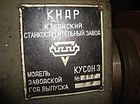 Кусон 3 - Токарно-винторезный станок (КНДР).