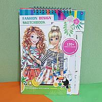Альбом Скетчбук для рисования и дизайна 203-120