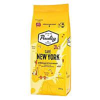 Кава мелена Paulig Cafe New York 250 г