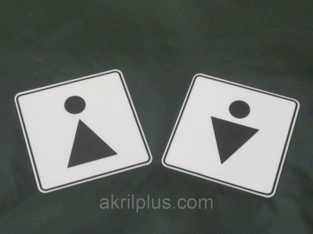 Табличка для туалета м/ж 150*150 мм