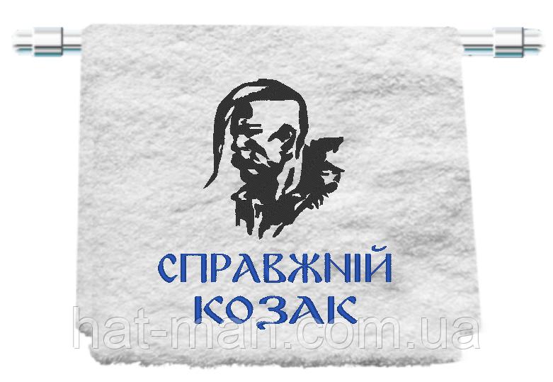 """Банное махровое полотенце """"СПРАВЖНІЙ КОЗАК"""" 70*140см"""