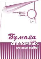 """Бумага для курс. (40л) б. рам. 80г/м2 (укр) """"ПР"""""""