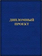 """Папка """"Дипломный проект"""" (147л) в341(рамка) тв.пер."""