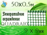 Декоративное ограждение QUADRA10 50м х0.5м(25 м²) 9х9 мм