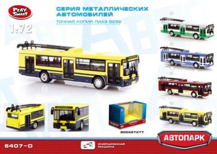 Игрушечный троллейбус метталический Автопарк 6407D