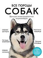 Все породы собак. Большая иллюстрированная энциклопедия