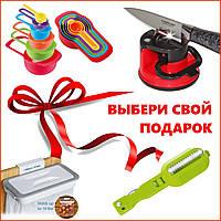 Акция! Выбери себе подарок! При покупке основного товара в комментариях укажи, какой подарок хочешь получить
