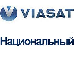 Viasat Национальный