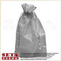 Серебристый подарочный мешочек 16х29(23) см блестящий из органзы, полупрозрачный