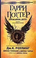 Гарри Поттер и проклятое дитя. Книга 8 (Джоан Роулинг)