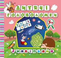 """Книга """"Детские головоломки с наклейками. Ежик"""" 04188"""