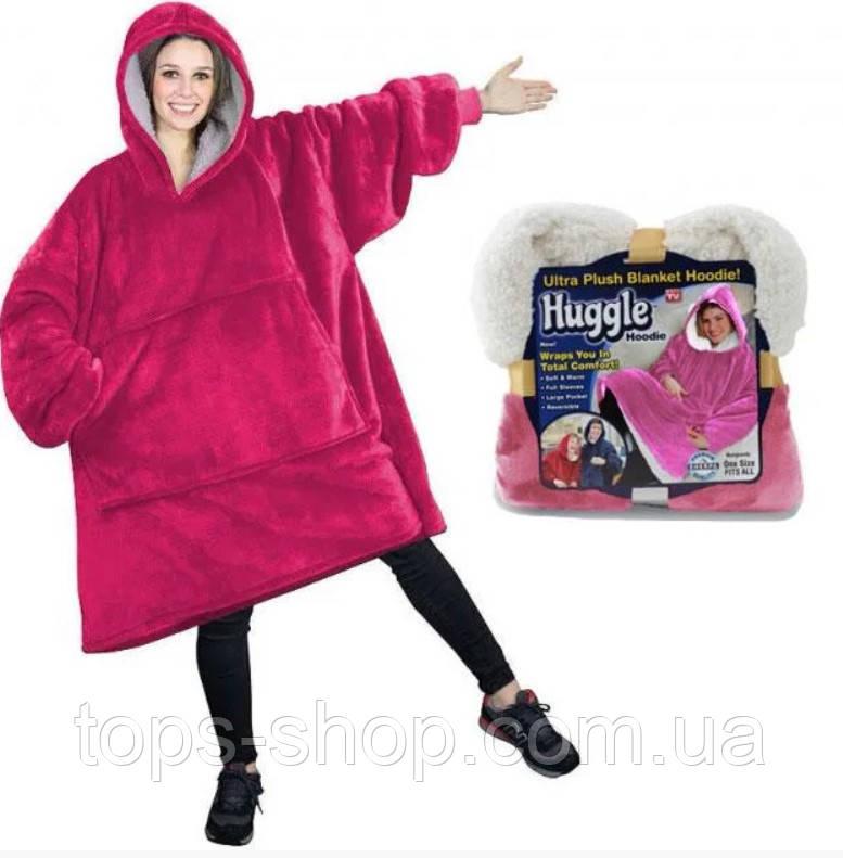 Двухсторонняя толстовка (плед) - халат с капюшоном Huggle Hoodie малиновая плед с рукавами плюшевая кофта