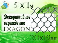 Декоративное ограждение EXAGON 5м х 1м(5 м²) 20 х 19мм