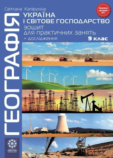 Географія 9 кл. Україна і світове госп зошит для практичних робіт