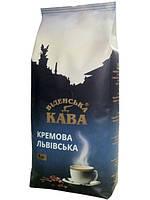 Кофе в зернах Віденська кава Кремова Львівська 1 кг