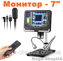 """Микроскоп цифровой электронный 200X с монитором 7"""", штатив, ДУ для наблюдения, пайки. Цифровий мікроскоп RT3"""