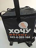 Сумка для доставки їжі з кріпленнями на багажник. Термосумка для доставки страв, суші, напоїв, фото 3