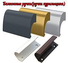 Балконные ручки(ручки курильщика)