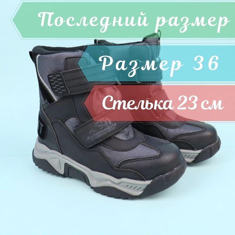 Термо черевики для хлопчика сірі тм Тому.м розмір 36