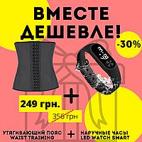 Утягивающий пояс Waist Training корсет для похудения, корсет для утяжки живота+ Наручные часы Led Watch Smart