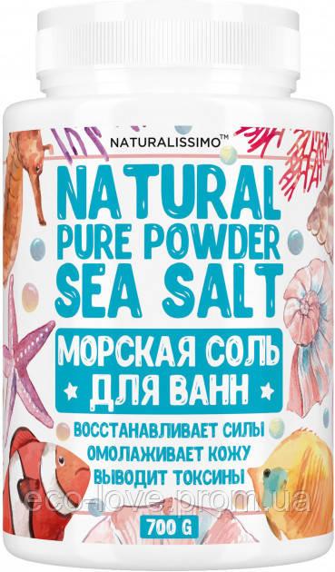 Натуральна морська сіль для ванн(пудра), Naturalissimo, 700г