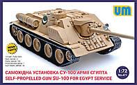 Пластикова модель 1/48 UM 471 Самоходна артилерыйська установка СУ-100 армії Єгипта