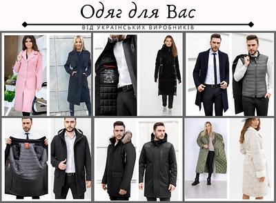 Одяг українських виробників