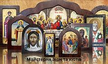 Майстерння Ікон та кіотів
