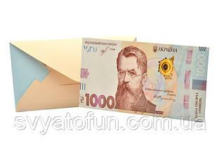 Конверт для денег Тысяча