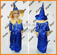 Карнавальный костюм Звездочета Мага