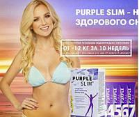 Средство для похудения Purple Slim (Пурпл Слим) система быстрого снижения веса жиросжигатель