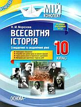 Мій конспект Всесвітня історія 10 клас Стандартний та академічний рівні Морозова Н. Основа