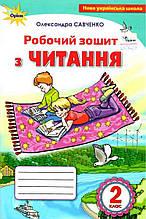 Робочий зошит з читання 2 клас НУШ Савченко О. Оріон