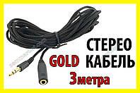 Адаптер кабель 22 аудио 3,5 mm удлинитель 3 метра наушники колонки