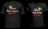 """Парные футболки """"Принц та Принцеса"""", фото 1"""