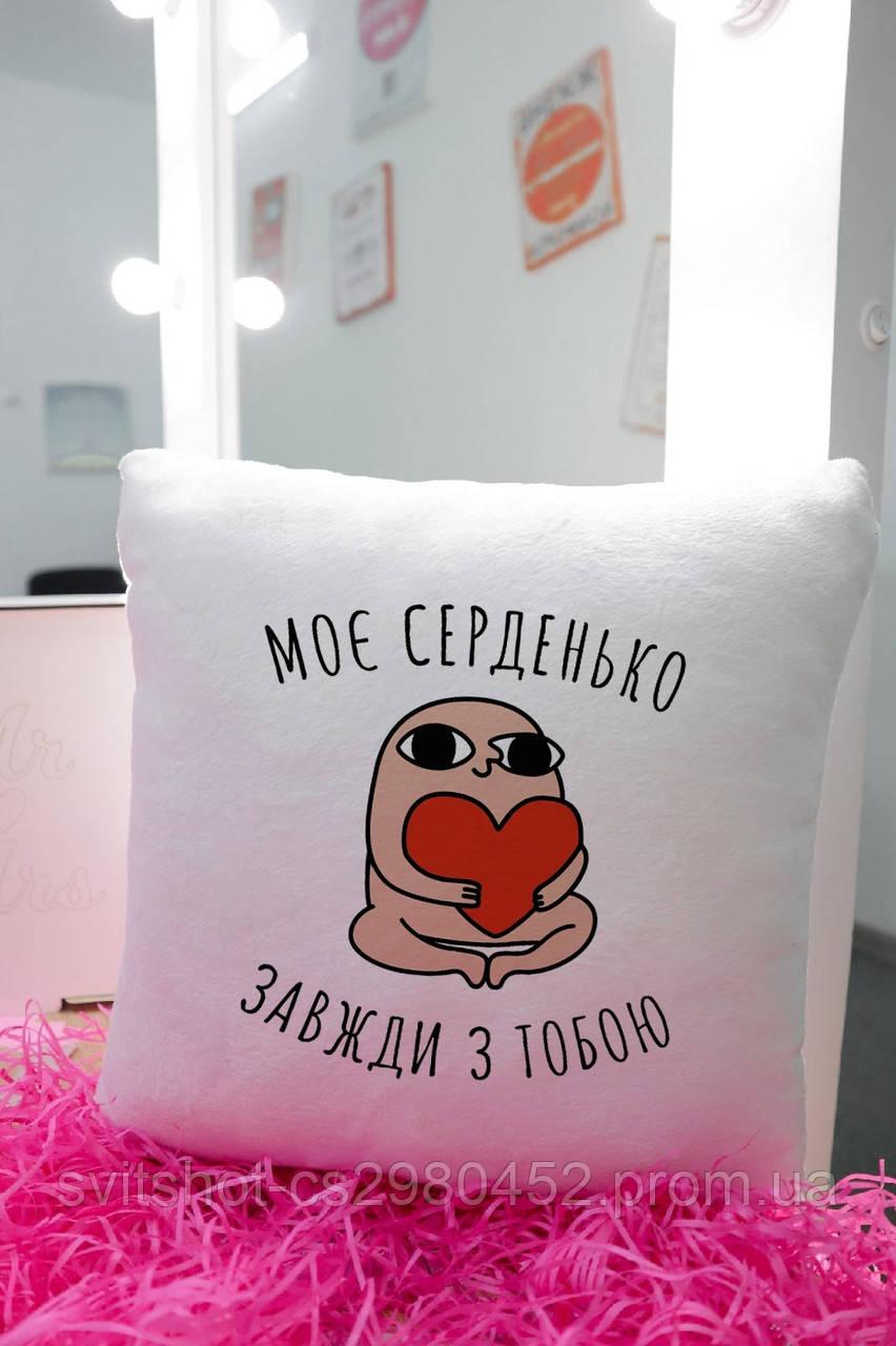 Подушка Моє серденько завжди з тобою