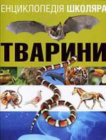 Тварини. Енциклопедія школяра