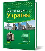 Довідник Україна від А до Я Енциклопедичний , Ранок