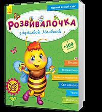 Розвивалочка з бджілкою Манюнею 2~3 роки (Каспарова Ю), Ранок