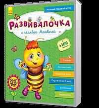 Развивалочка с пчёлкой Манюней. 2~3 года (Каспарова Ю), Ранок
