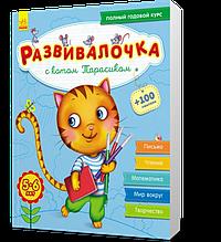 Развивалочка с котом Тарасиком. 5~6 лет. (Каспарова Ю), Ранок