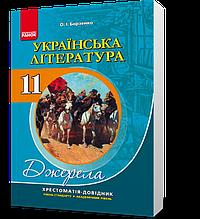 11 клас. Українська література Рівень стандарту , академічний рівень: Хрестоматія-довідник (Борзенко О. І.),