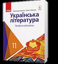 11 клас | Українська література (профільний рівень) підручник, Борзенко О. І., Лобусова О. В. | Ранок