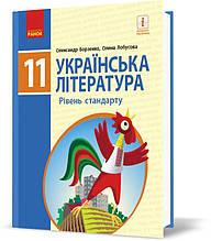 11 клас | Українська література (рівень стандарту) підручник, Борзенко О. І., Лобусова О. В. | Ранок