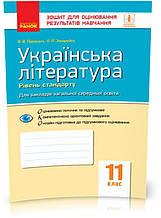 11 клас | Українська література (рівень стандарту). Зошит для оцінювання результатів навчання, Паращич Ст.
