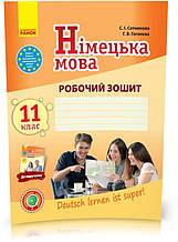 11 клас | Німецька мова. Робочий зошит (до підручника «Німецька мова «Deutsch lernen ist super!»), Сотникова