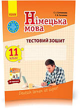 11 клас | Німецька мова. 11 клас. Тестовий зошит (до підручника «Німецька мова (11-й рік навчання, рівень